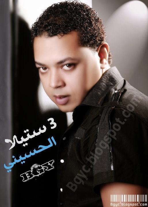 اغنيه 3 ستيلا محمود الحسيني استيلا 2010