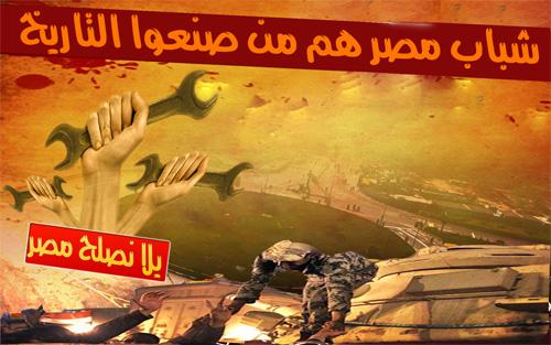 تصميم يعبر عن مصر بعد ثورة 25 يناير