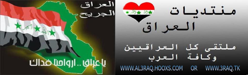 منتديات العراق