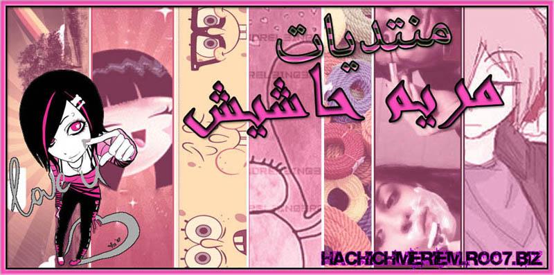 مريم حاشيش