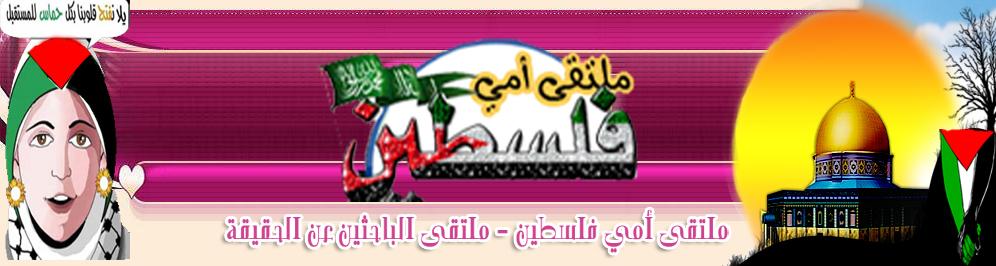 ملتقى امي فلسطين