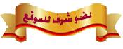 عضو شرف الموقع