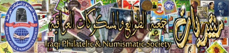 جمعية الطوابع والمسكوكات العراقية