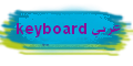keyboard عربي