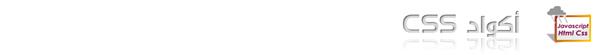 قسم اكواد الانماط الانسيابية CSS