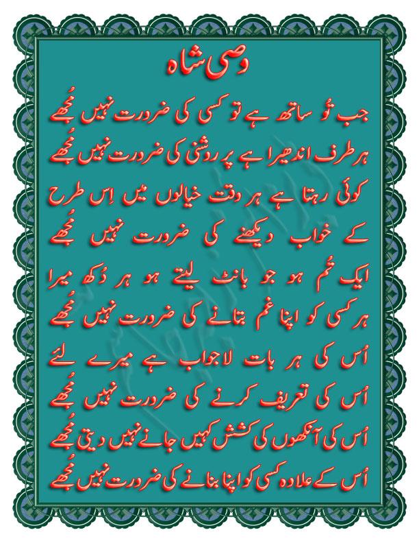 Urdu Poetry Wallpapers Wasi Shah Urdu Poetry Wasi Shah Urdu