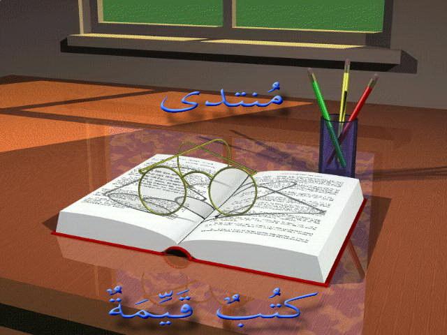 كتب قيمة