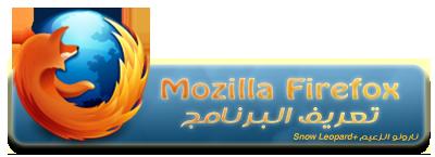 تحميل Firefox 5 على اكثر من سرفر