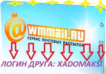 http://www.wmmail.ru/index.php?cf=reg-newr&ref=xadomaksi
