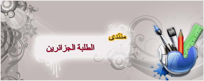 منتدى الطلبة الجزائرين