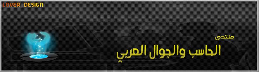 منتدى الحاسب والجوال العربي