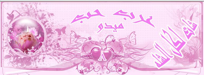 شات عرب حب