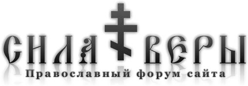 «Сила † Веры»